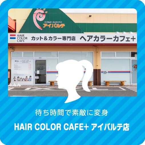 ヘアカラーカフェ+アイパルテ店