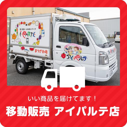 移動スーパー アイパルテ・まつざわ号